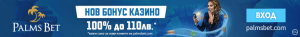 Palms Bet Казино Бонус 100% до 110лв.